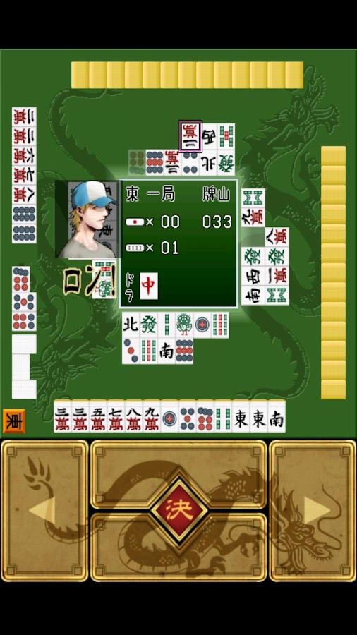 Four Players Mahjong - KEMCO- screenshot