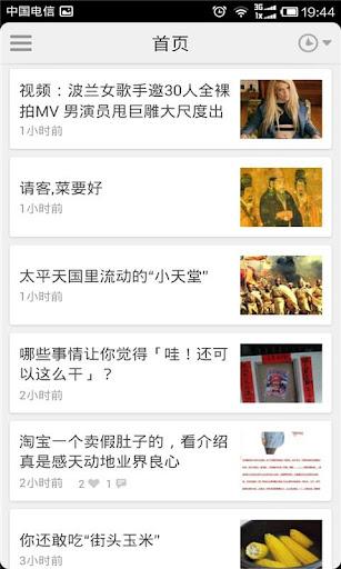 【免費娛樂App】萝卜网-APP點子