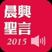 《晨興聖言2015》有聲APP線上註冊版