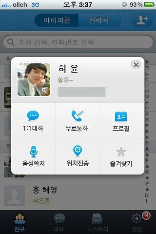 마이피플앨범박사 - screenshot