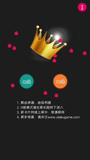 国王游戏卡