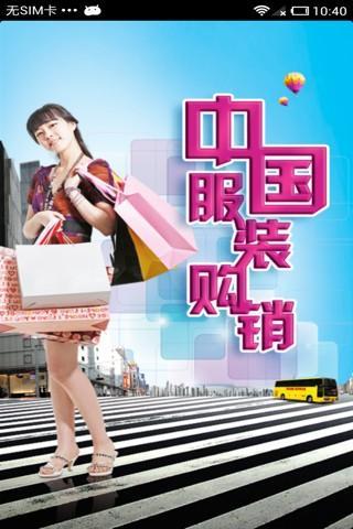 中国服装购销平台