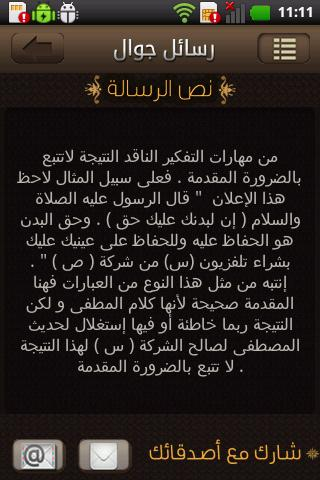Dr. Salah Meemar- screenshot