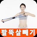 팔뚝살빼기 겨드랑이살 다이어트 logo