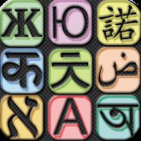 Hindi Translator / Dictionary 6.4.3