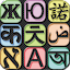 Hindi Translator / Dictionary 5.8 APK for Android