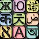 Hindi Translator Free