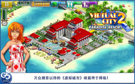 Virtual City®: Paradise Resort