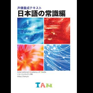 声優養成テキスト(日本語の常識編) 1.1