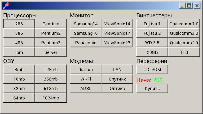 ХАКЕР 2.0 - screenshot