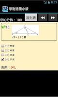 Screenshot of 學習測驗通-國小版