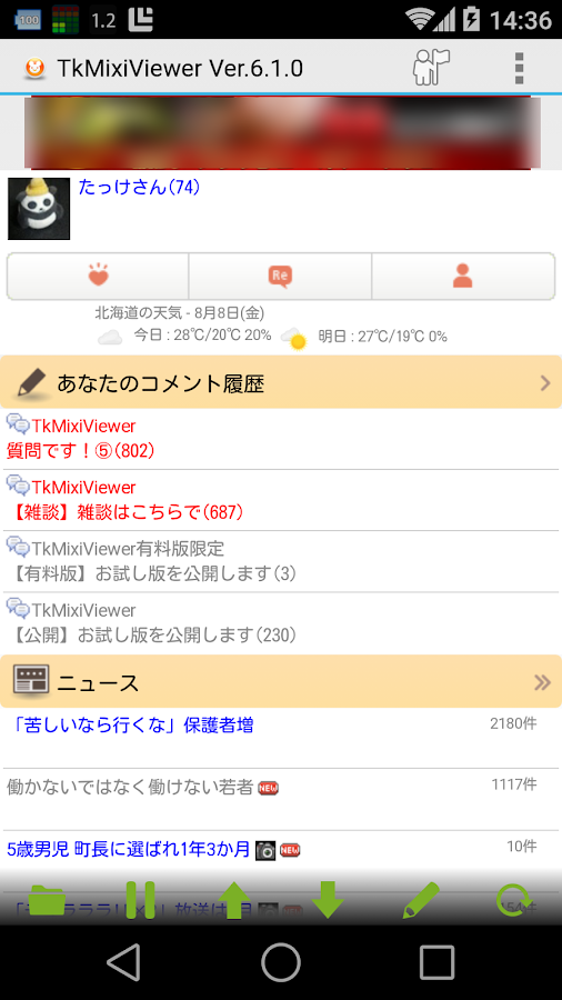 TkMixiViewer for mixi - screenshot