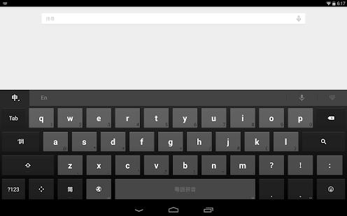 Google Cantonese Input Screenshot 13