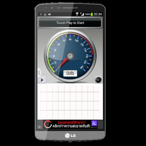 Sound Meter Decibel