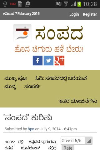 免費新聞App|Sampada Kannada (ಸಂಪದ ಕನ್ನಡ)|阿達玩APP