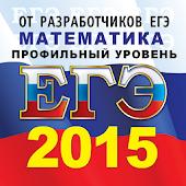 ЕГЭ 2015 Математика Профильный