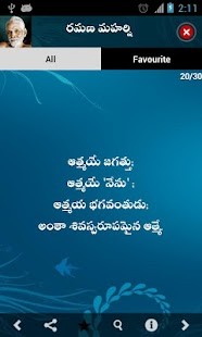 Inspirational Quotes in Telugu- screenshot thumbnail