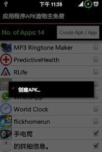 【免費生產應用App】APK造物主-APP點子