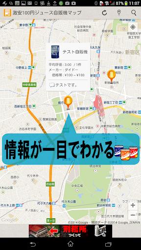 100円ジュース自販機 情報共有MAPさん