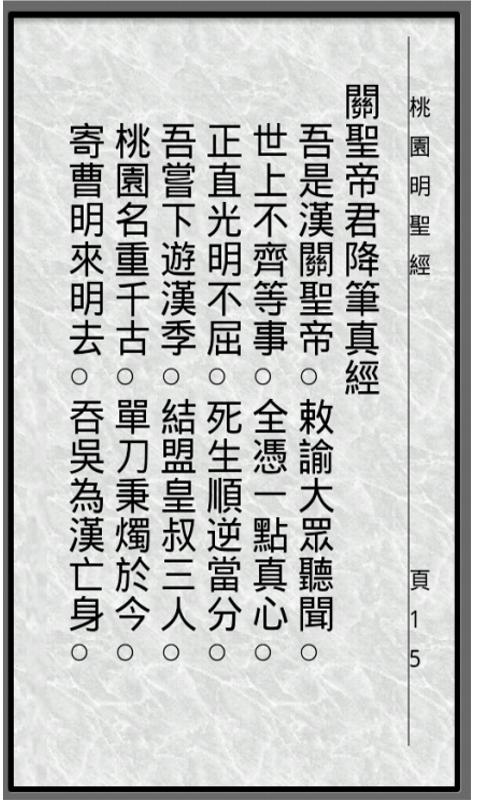 桃園明聖經 - screenshot