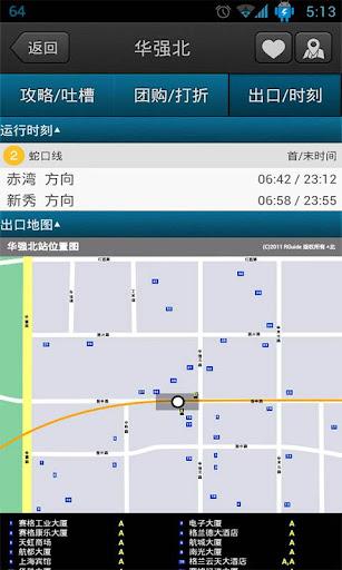 免費下載遊戲APP 深圳地铁 Shenzhen Metro app開箱文 APP開箱王