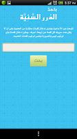 Screenshot of باحث الدرر السنية