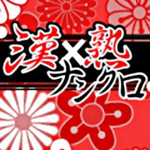 いつでもパズル 漢×熟ナンクロ - KEMCO