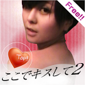 koko de kiss site2 FreeVersion icon