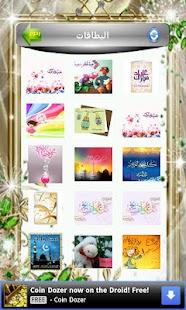بطاقات عيد الفطر - screenshot thumbnail