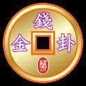 金錢卦 logo