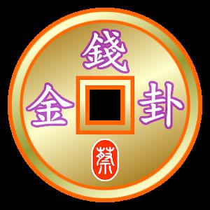 金錢卦 生活 App LOGO-APP試玩