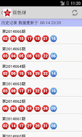 Screenshot of 爱彩票