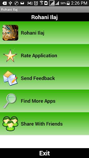 玩書籍App|Rohani Ilaj免費|APP試玩