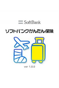 ソフトバンクかんたん保険- screenshot thumbnail