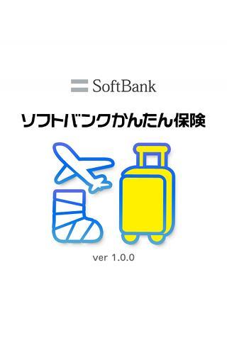 ソフトバンクかんたん保険- screenshot
