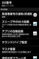 Screenshot of 050 plus for Biz