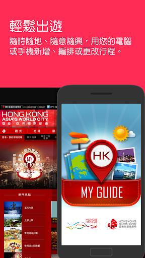 香港•我的智遊行程