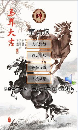 中國象棋-經典呈現