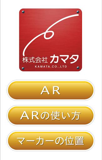 玩免費新聞APP 下載カマタAR app不用錢 硬是要APP