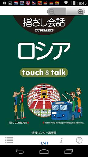 YUBISASHI Russia touch talk