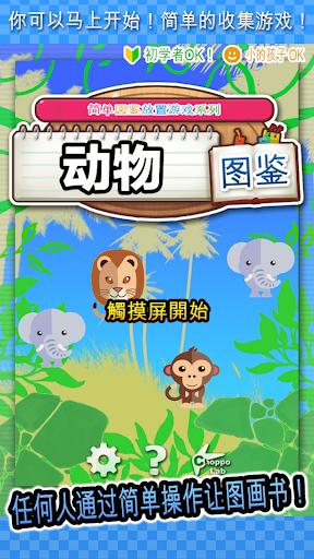 动物图鉴 ~简单图鉴放置游戏系列~