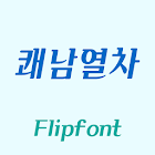 YDCoolguytrain Korean Flipfont icon