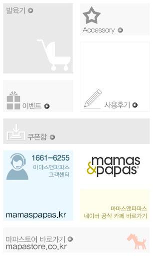 마마스앤파파스 공식앱