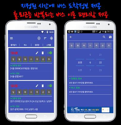 세종버스 스마트 - screenshot