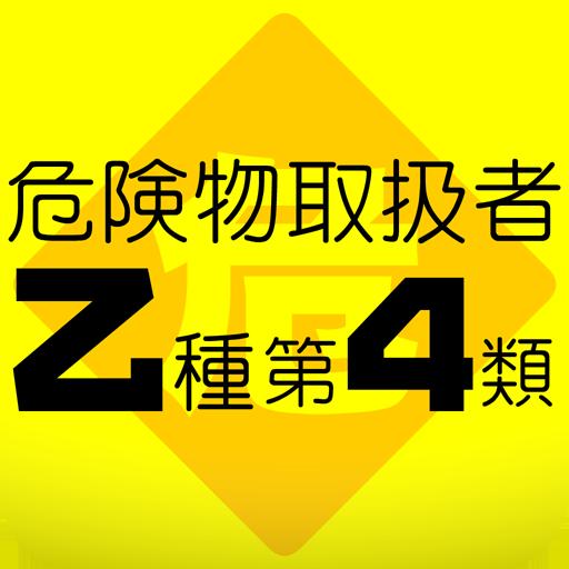 教育App|おつよん。危険物取扱者乙種第4類 試験対策問題集(無料版) LOGO-3C達人阿輝的APP
