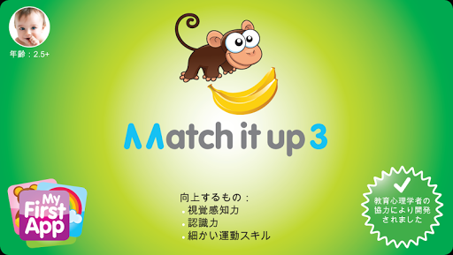 Match It Up 3 for kids