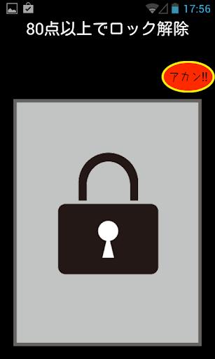 免費工具App|不便ぇキー(お試し版)|阿達玩APP