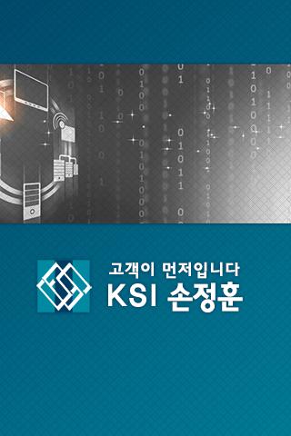 KSI - 한국세일즈전략연구소