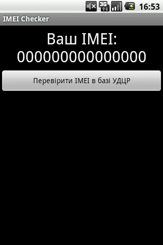 IMEI Checker1.0 apk