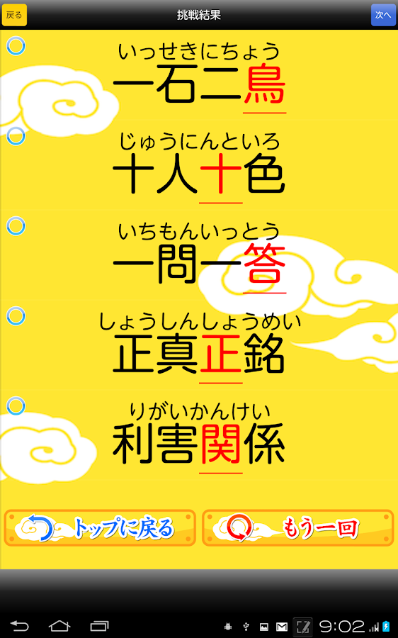 小学生 四字熟語 小学生 : 手書き四字熟語1000 - Android Apps ...